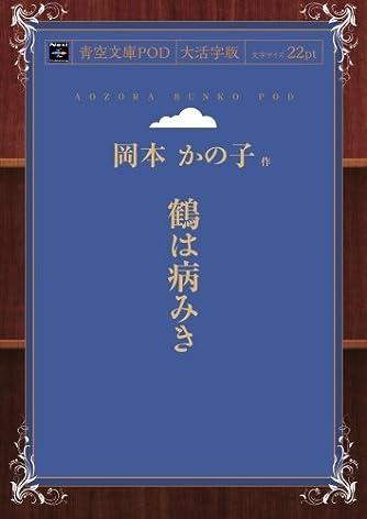 鶴は病みき (青空文庫POD(大活字版))