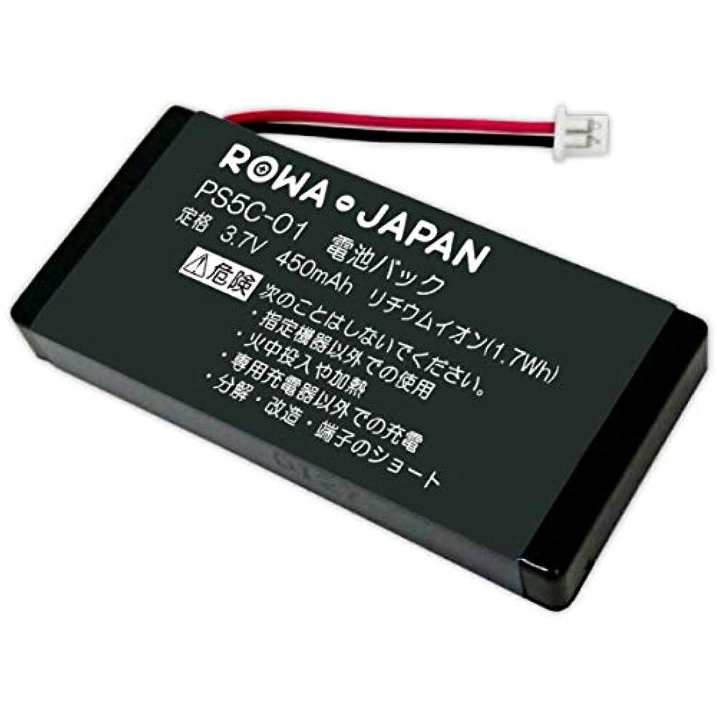 妥協法律洗剤【増量】日本電気 NEC PS5C-01 コードレスホン 子機 電話機 充電池 互換 バッテリー 【ロワジャパン】