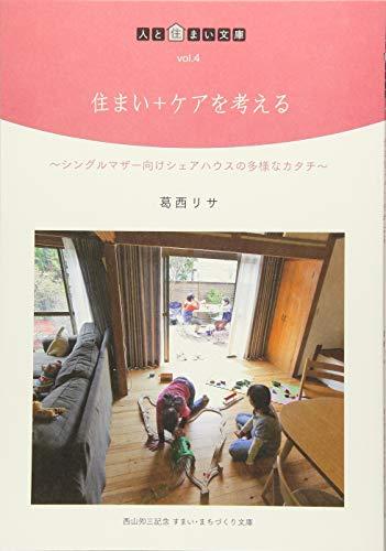 住まい+ケアを考える―シングルマザー向けシェアハウスの多様なカタチ (人と住まい文庫)
