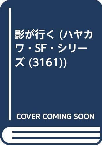 影が行く (ハヤカワ・SF・シリーズ (3161))