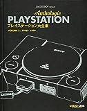 Anthologie Playstation : Tome 2 : 1998-1999