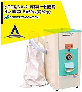 アグリテクノ矢崎 水田工業 シルバー精米機(一回通式) HL-552S ホッパー容量 玄米30kg(籾20kg) 50Hz(東日本用)