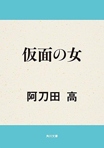 仮面の女 (角川文庫)