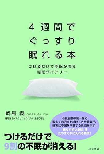4週間でぐっすり眠れる本 ―つけるだけで不眠が治る睡眠ダイアリー