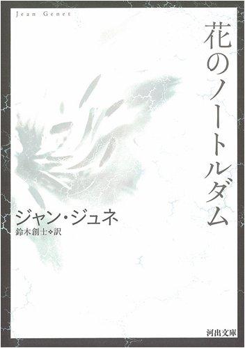 花のノートルダム (河出文庫)