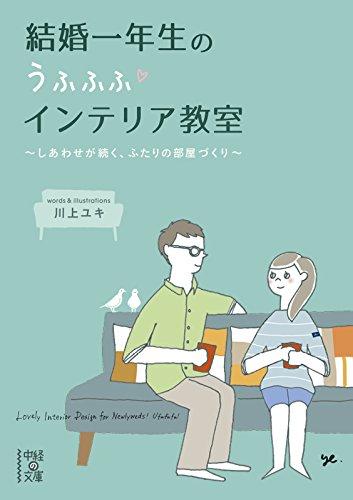 結婚一年生のうふふふインテリア教室 (中経の文庫)