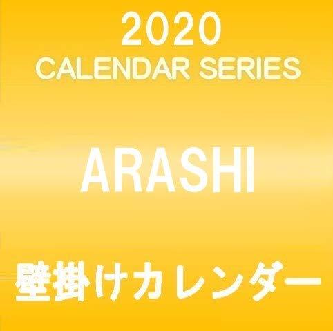 嵐 ARASI 2020 壁掛けカレンダー クリアファイル&ステッカー付き