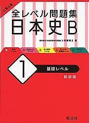 《新入試対応》 大学入試 全レベル問題集 日本史B 1 基礎レベル 新装版
