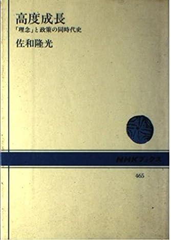 高度成長―「理念」と政策の同時代史 (NHKブックス (465))