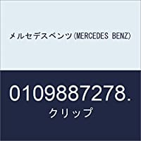メルセデスベンツ(MERCEDES BENZ) クリップ 0109887278.