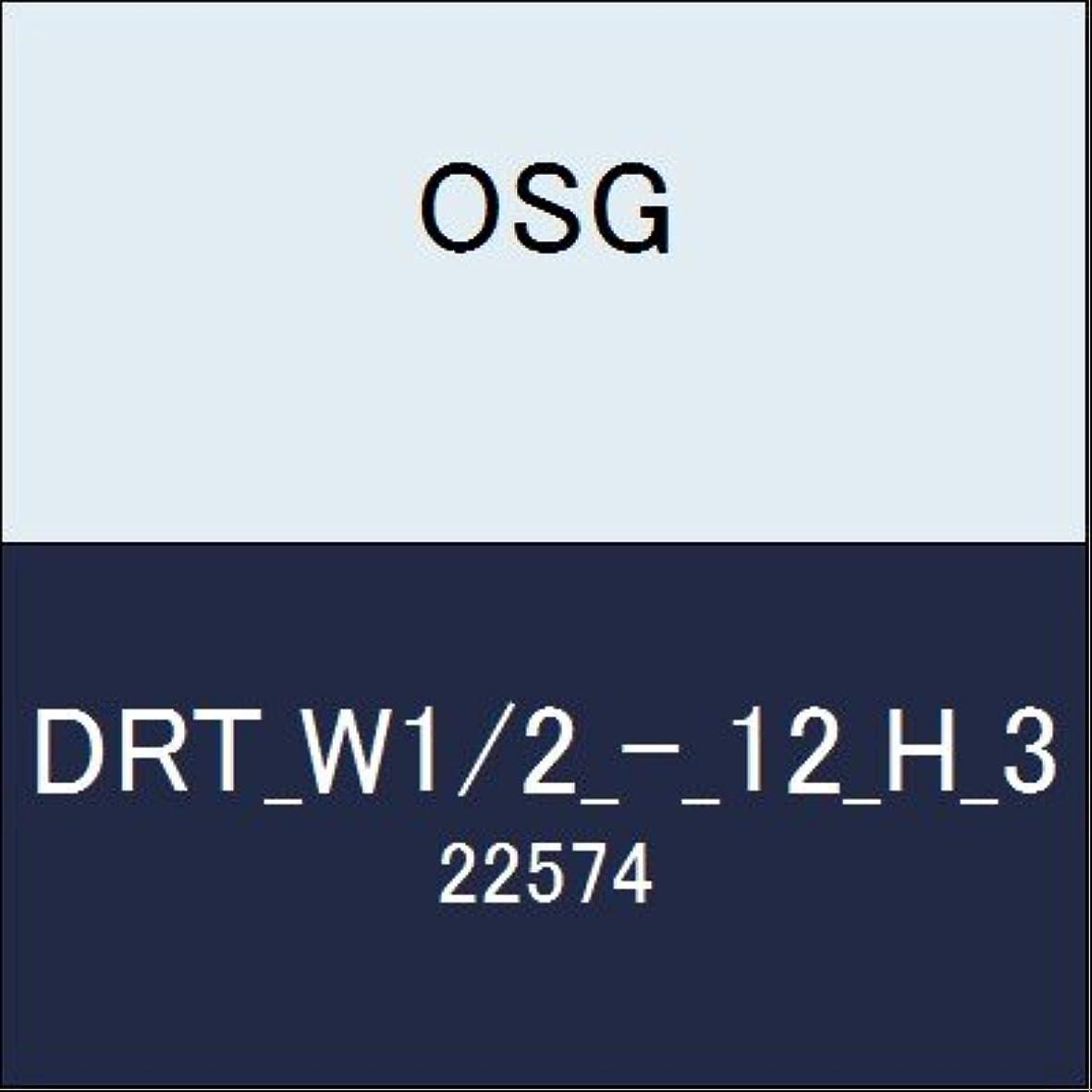 見えない雰囲気署名OSG ドリルタップ DRT_W1/2_-_12_H_3 商品番号 22574