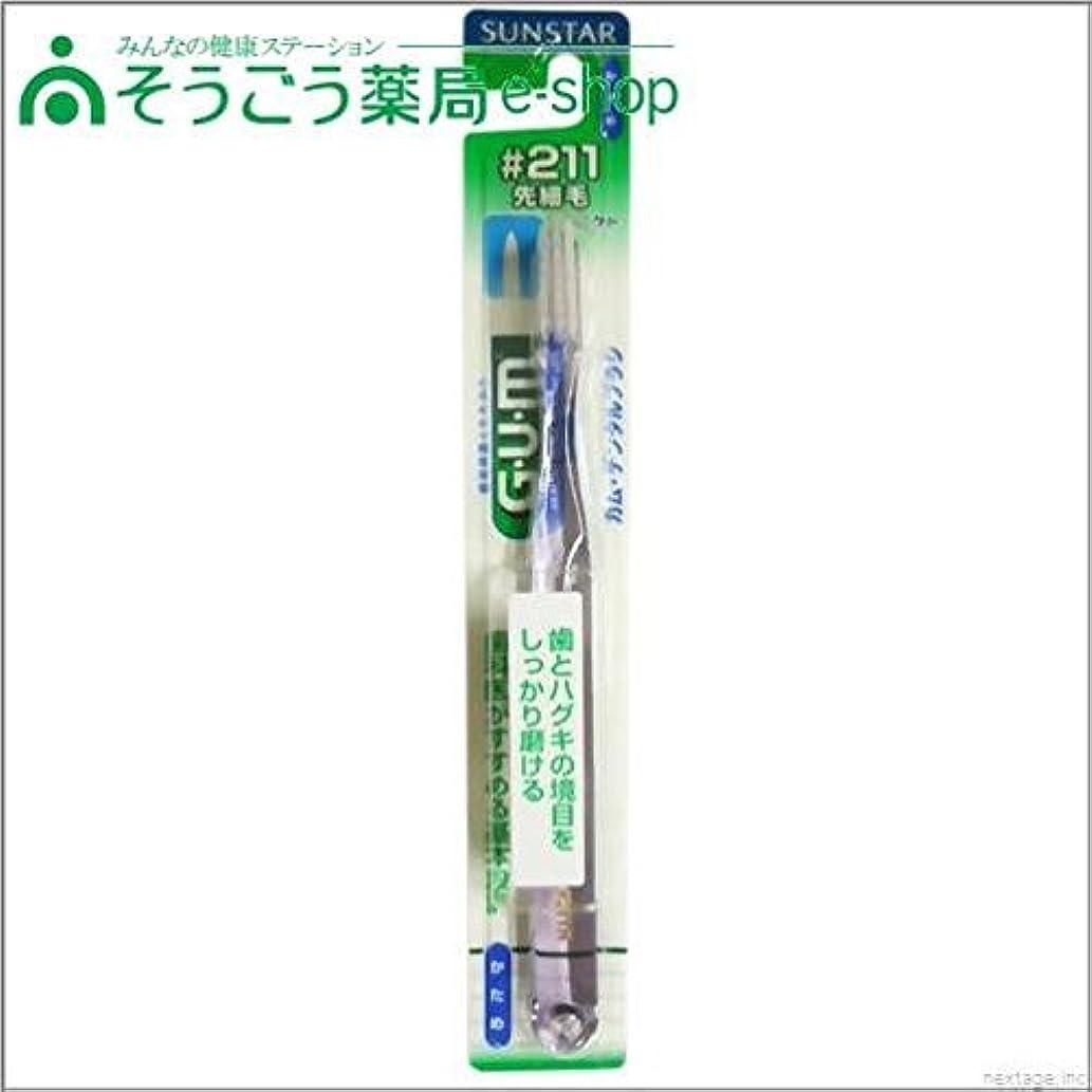 保存する手段治すサンスター GUM(ガム) デンタルブラシ #211 10個セットコンパクトヘッド かため