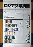ロシア文学講義