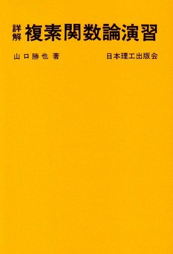 詳解複素関数論演習 (理工系数学演習シリーズ (4))