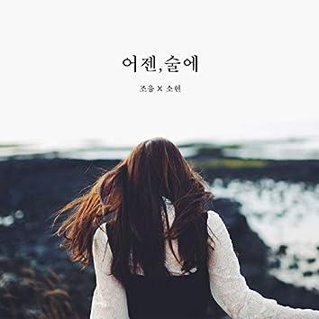 막돼먹은 영애씨 시즌 15 Pt. 17 (Original Television Soundtrack)