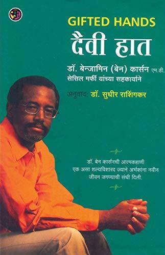 दैवी हात: Daivi Hat (Marathi Edition)