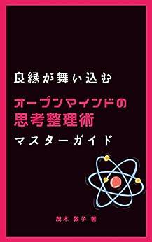[茂木敦子]の良縁が舞い込むオープンマインドの思考整理術マスターガイド