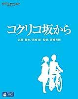 コクリコ坂から [Blu-ray]