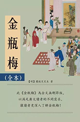 金瓶梅: 金瓶梅全本,無刪減版(繁體中文) (Tradition...