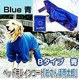ペット用レインコート「おさんぽ雨太郎」 Bタイプ 青 7号
