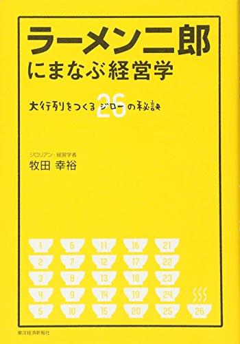 ラーメン二郎にまなぶ経営学 ―大行列をつくる26(ジロー)の秘訣