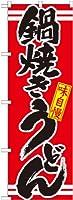 (お得な3枚セット)N_のぼり 21044 鍋焼きうどん 赤 3枚セット