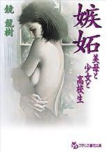 嫉妬 美母と少女と高校生 (フランス書院文庫)