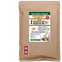 森のこかげ 国産 野菜 粉末 発芽大豆 (300g 内容量変更) 野菜パウダー S