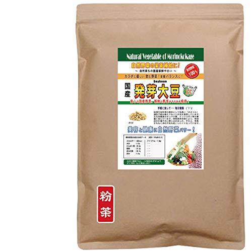 森のこかげ 発芽大豆 国産 野菜 粉末 パウダー 業務用 300g