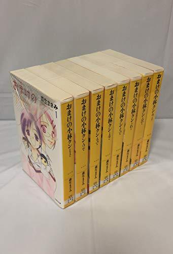 おまけの小林クン 文庫版 コミック 全8巻完結セット (白泉社文庫)