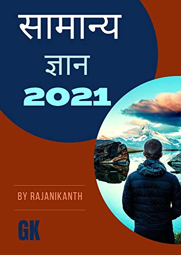 General Knowledge 2021 : (Hindi Edition) 8000 + GK One Liner Questions and Answers for UPSC / SSC and All competitive exams. बार बार पूछे जाने वाले प्रश्न और उत्तर