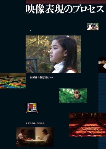 映像表現のプロセス