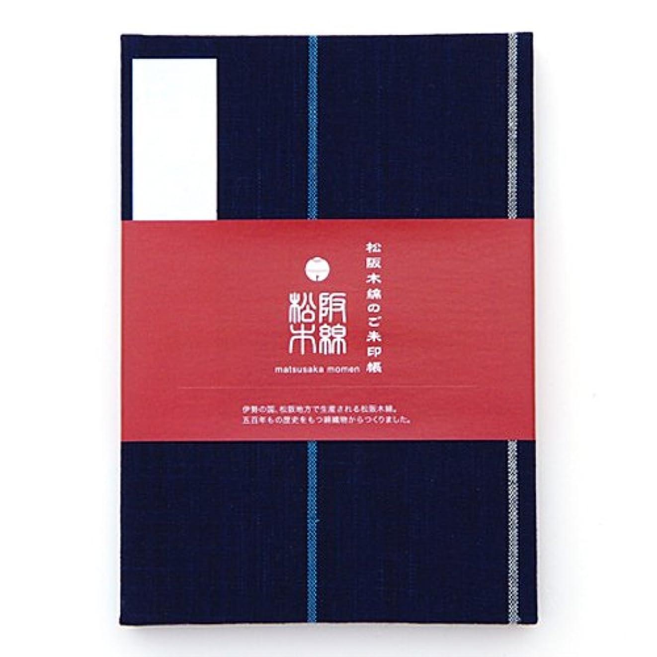 マッシュ勧めるアレキサンダーグラハムベル松阪木綿のご朱印帳-45(縦縞) 蛇腹タイプ