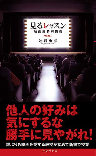 見るレッスン 映画史特別講義 (光文社新書 1107)