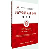 Communists Life Lecture : Faith Lesson(Chinese Edition)
