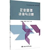 Enterprise management consulting and diagnosis(Chinese Edition)