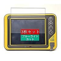 3枚 Sukix ブルーライトカット フィルム 、 Topcon GX-55 GX55 6.5 inch 向けの 液晶保護フィルム ブルーライトカットフィルム シート シール 保護フィルム(非 ガラスフィルム 強化ガラス ガラス )