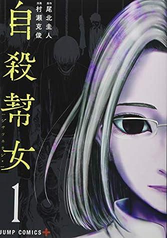 自殺幇女 1 (ジャンプコミックス)