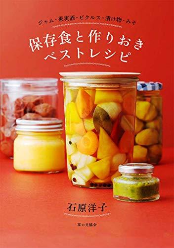 保存食と作りおきベストレシピ (ジャム・果実酒・ピクルス・漬け物・みそ)