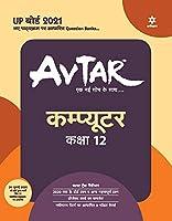 Avtar Computer class 12 for 2021 Exam