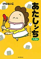 あたしンち ベスト コミック 1-7巻セット