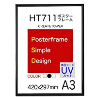 HT711ポスターフレーム A3サイズ 表面UVカットシート (ブラック)