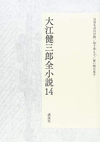 大江健三郎全小説 第14巻 (大江健三郎 全小説)