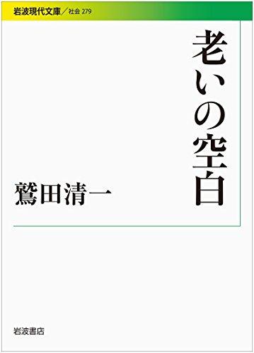 老いの空白 (岩波現代文庫)