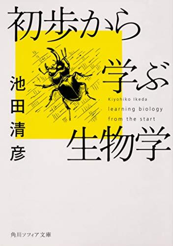 初歩から学ぶ生物学 (角川ソフィア文庫)の詳細を見る