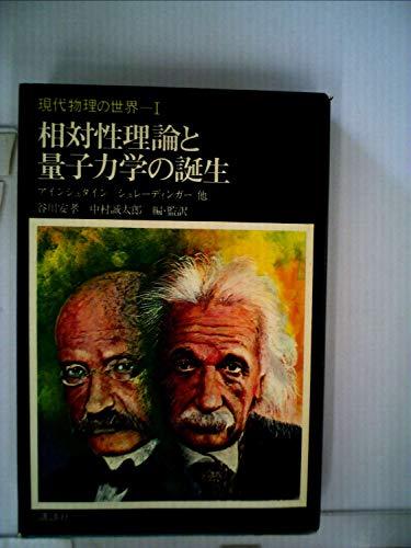 現代物理の世界〈1〉相対性理論と量子力学の誕生 (1972年)の詳細を見る
