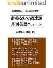 辞書なしで超速読月刊英語ニュース: 2021年10月号