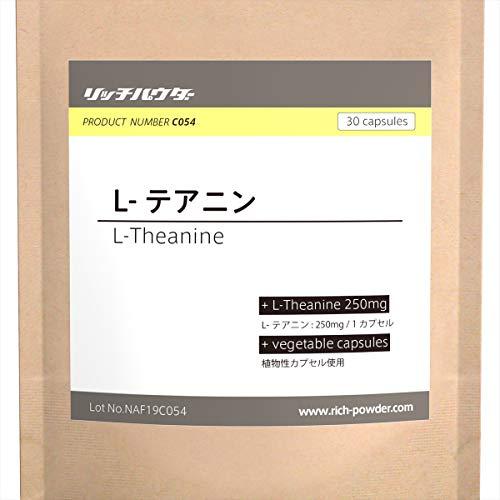 テアニンサプリ国産原料のL-テアニン250mg含有国内生産品30日分(30カプセル)