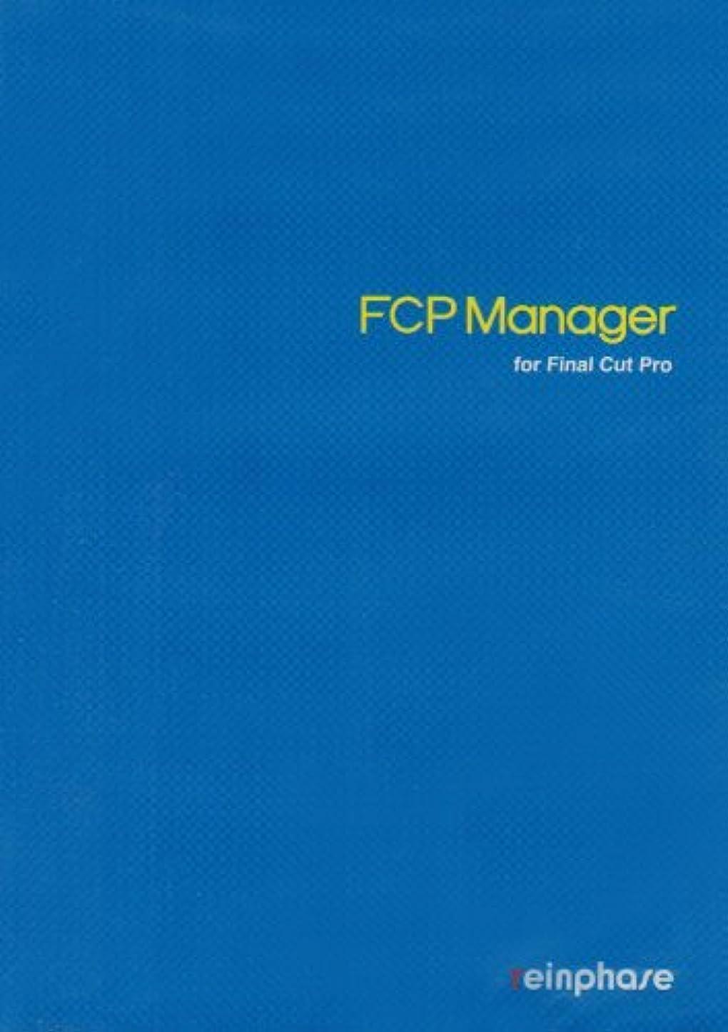 モチーフ誇りタイプライターアスク FCP Manager