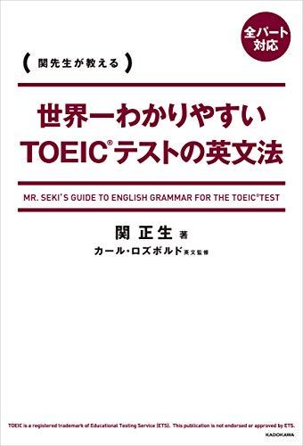 世界一わかりやすいTOEICテストの英文法